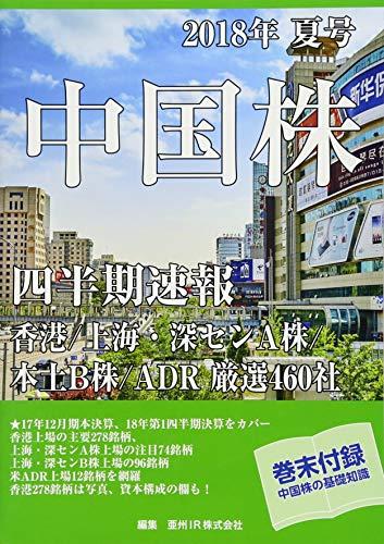 中国株四半期速報2018年夏号