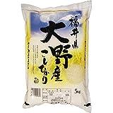 28年産 精米 コシヒカリ発祥の地 北陸・福井県大野産こしひかり 5kg