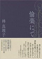 『愉楽にて』(日本経済新聞出版社)刊行記念 林真理子さん サイン会