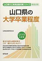 山口県の大学卒業程度 2019年度版 (山口県の公務員試験対策シリーズ)