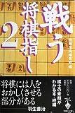 戦う将棋指し〈2〉 (宝島社文庫)