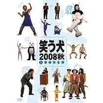 笑う犬2008 秋Vol.1 [DVD]