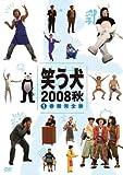 笑う犬2008秋 1 番組完全版[DVD]