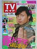 週刊TVガイド広島・島根・鳥取・山口東版(テレビガイド)2007年4月20日号