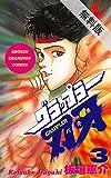 グラップラー刃牙 3【期間限定 無料お試し版】 (少年チャンピオン・コミックス)