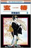 玄椿 第9巻 (花とゆめCOMICS)