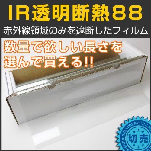 [カーフィルム ウィンドウフィルム 透明断熱フィルム IRフィルム]IR透明断熱88(88%) 50cm幅×長さ1m単位切売