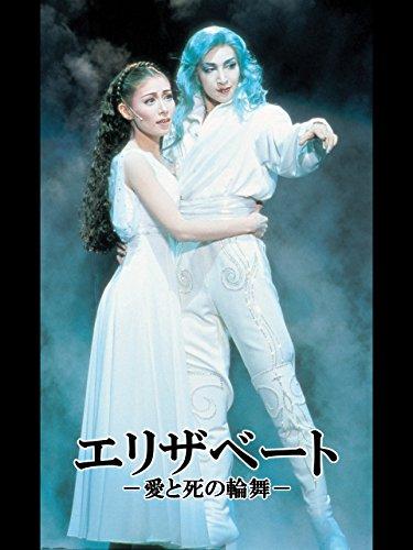 エリザベート-愛と死の輪舞-('02年花組・宝塚) 花組 宝塚大劇場