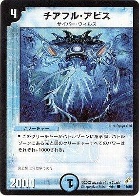 デュエルマスターズ/DM-04/41/C/チアフル・アビス