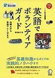 CD付 英語でボランティアガイド
