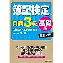 簿記検定〔日商3級 基礎編〕に面白いほど受かる本 改訂2版