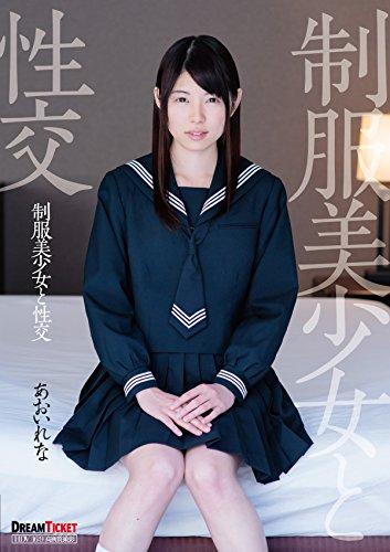 制服美少女と性交 あおいれな [DVD]
