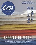 Casa BRUTUS特別編集 長く使いたい暮らしの道具。 (マガジンハウスムック CASA BRUTUS)