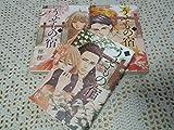 うせもの宿 コミック 1-3巻セット (フラワーコミックスアルファ)