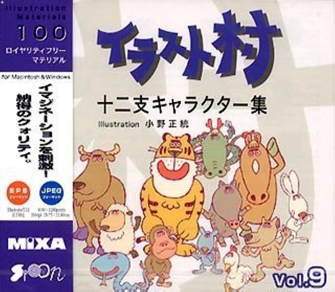検索色合い職業イラスト村 Vol.9 十二支キャラクター集