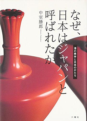 なぜ、日本はジャパンと呼ばれたか―漆の美学と日本のかたちの詳細を見る