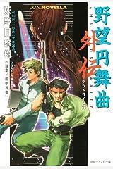 野望円舞曲 外伝 デッドライン23 (徳間デュアル文庫) Kindle版