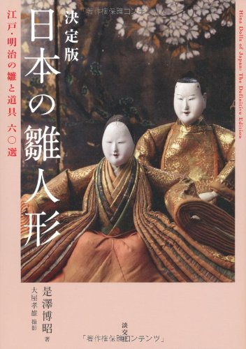 決定版 日本の雛人形: 江戸・明治の雛と道具60選...