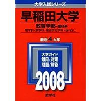 早稲田大学(教育学部〈理科系〉) (大学入試シリーズ 365)