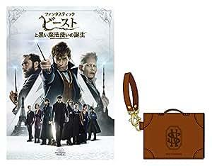 【Amazon.co.jp限定】ファンタスティック・ビーストと黒い魔法使いの誕生  (オリジナルトランクパスケース付) [DVD]