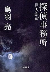 探偵事務所 巨大密室 (角川文庫)