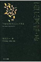 無双原理・易 Kindle版