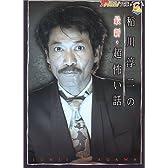 稲川淳二の最新・超怖い話 (ザ・テレビジョン文庫)