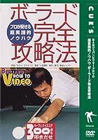 DVD>ボーラード完全攻略法 (<DVD>)