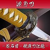 美術刀剣-模造刀 るろうに剣心 緋村剣心の愛刀『逆刃刀 茶石目』