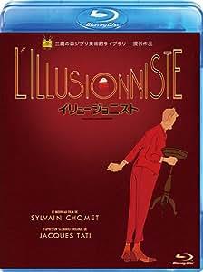イリュージョニスト [Blu-ray]