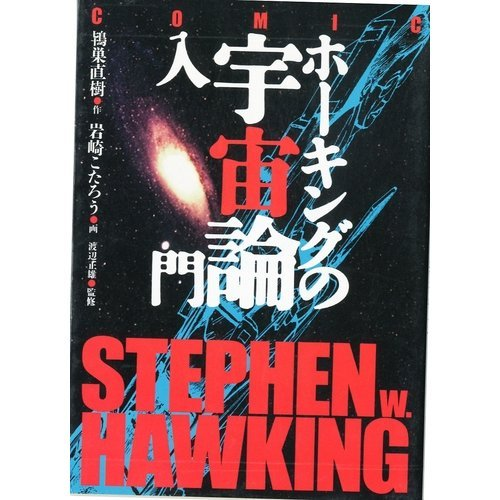 コミック ホーキングの宇宙論入門 (朝日文庫)の詳細を見る