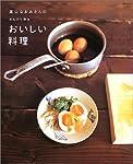 高山なおみさんののんびり作るおいしい料理 (SSCムック―レタスクラブ)