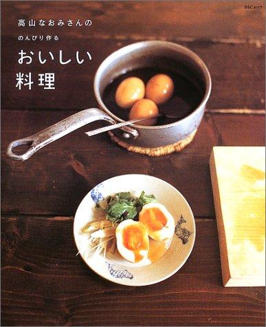 高山なおみさんののんびり作るおいしい料理 (SSCムック—レタスクラブ)