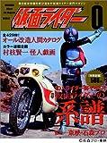 仮面ライダー 第0号(Vol.0) OFFICIAL FILE MAGAZINE(オフィシャルファイル マガジン)