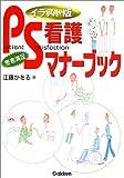 PS看護マナーブック―イラスト版