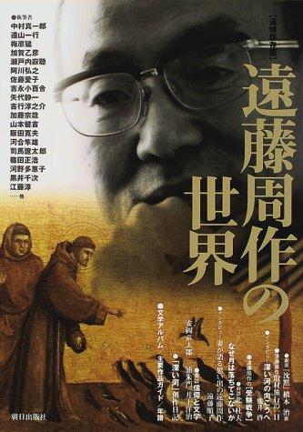 遠藤周作の世界―追悼保存版の詳細を見る