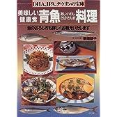 美味しい健康食青魚料理―あじ・いわし・さば・さんま (マイライフシリーズ (No.376))