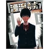 漂流ネットカフェ(7) (漫画アクション)