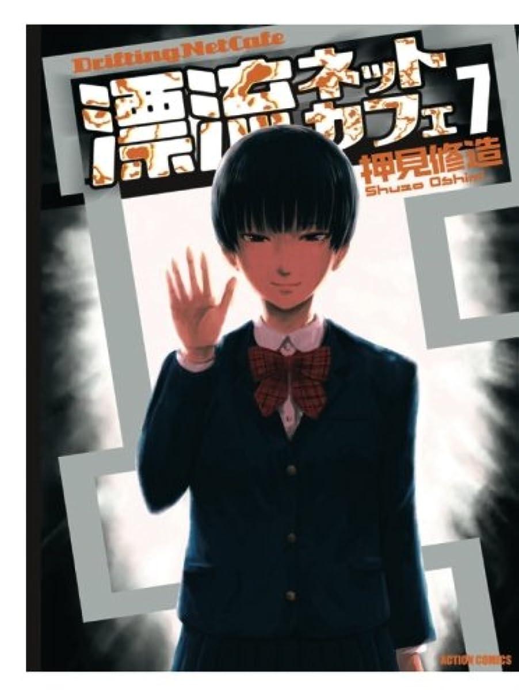 肉屋空気特権漂流ネットカフェ(7) (漫画アクション)