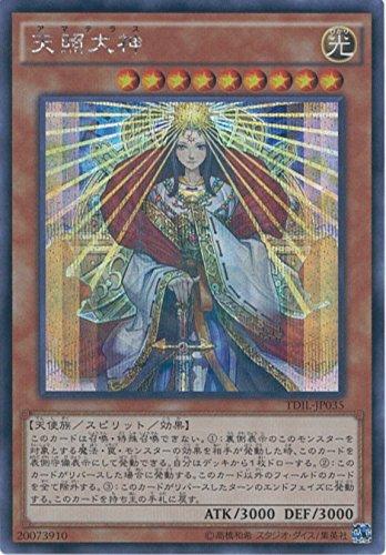 遊戯王カード TDIL-JP035 天照大神 シークレットレア 遊戯王アーク・ファイブ [ザ・ダーク・イリュージョン]