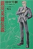 銀河英雄伝説 / 田中芳樹 のシリーズ情報を見る