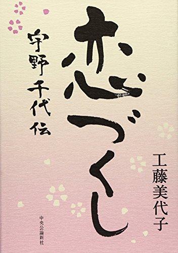 恋づくし - 宇野千代伝 / 工藤 美代子