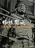 黒澤明 MEMORIAL10 10:蜘蛛巣城 (小学館DVD&ブック)