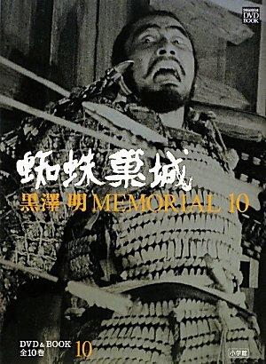 黒澤明MEMORIAL10 10 蜘蛛巣城 (小学館DVD&ブック)