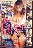 僕の巨乳先生BEST~美人家庭教師とラヴレッスン~ [DVD]