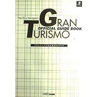 グランツーリスモ公式ガイドブック