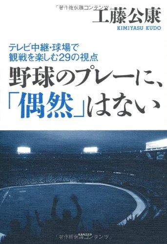 野球のプレーに、「偶然」はない ~テレビ中継・球場での観戦を楽しむ29の視点~の詳細を見る