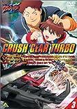 激闘! クラッシュギアT(3) [DVD]