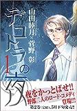 デコトラの夜 / 山田 睦月 のシリーズ情報を見る