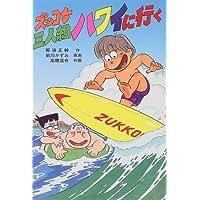 ズッコケ三人組ハワイに行く (新・こども文学館 (45))